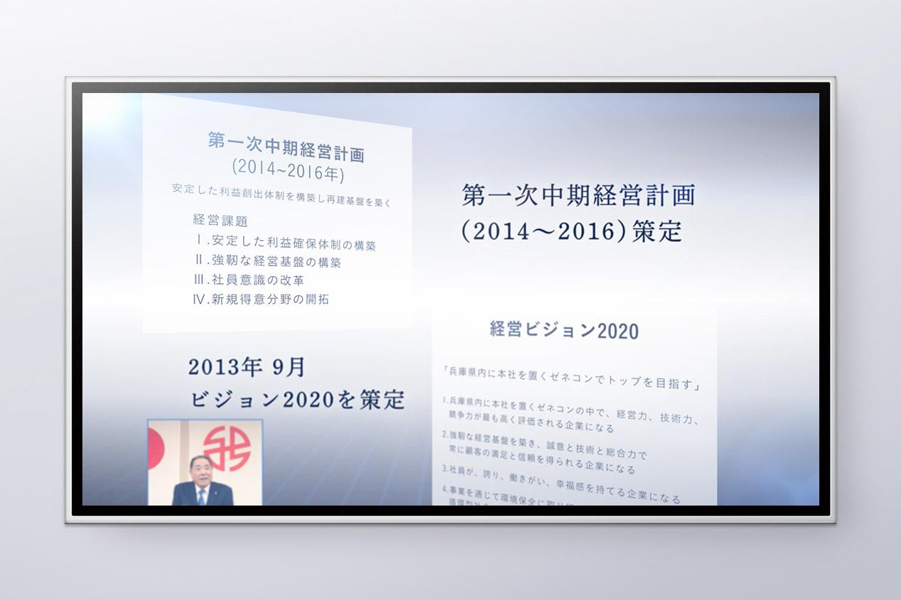 株式会社新井組 75周年記念動画の実績画像