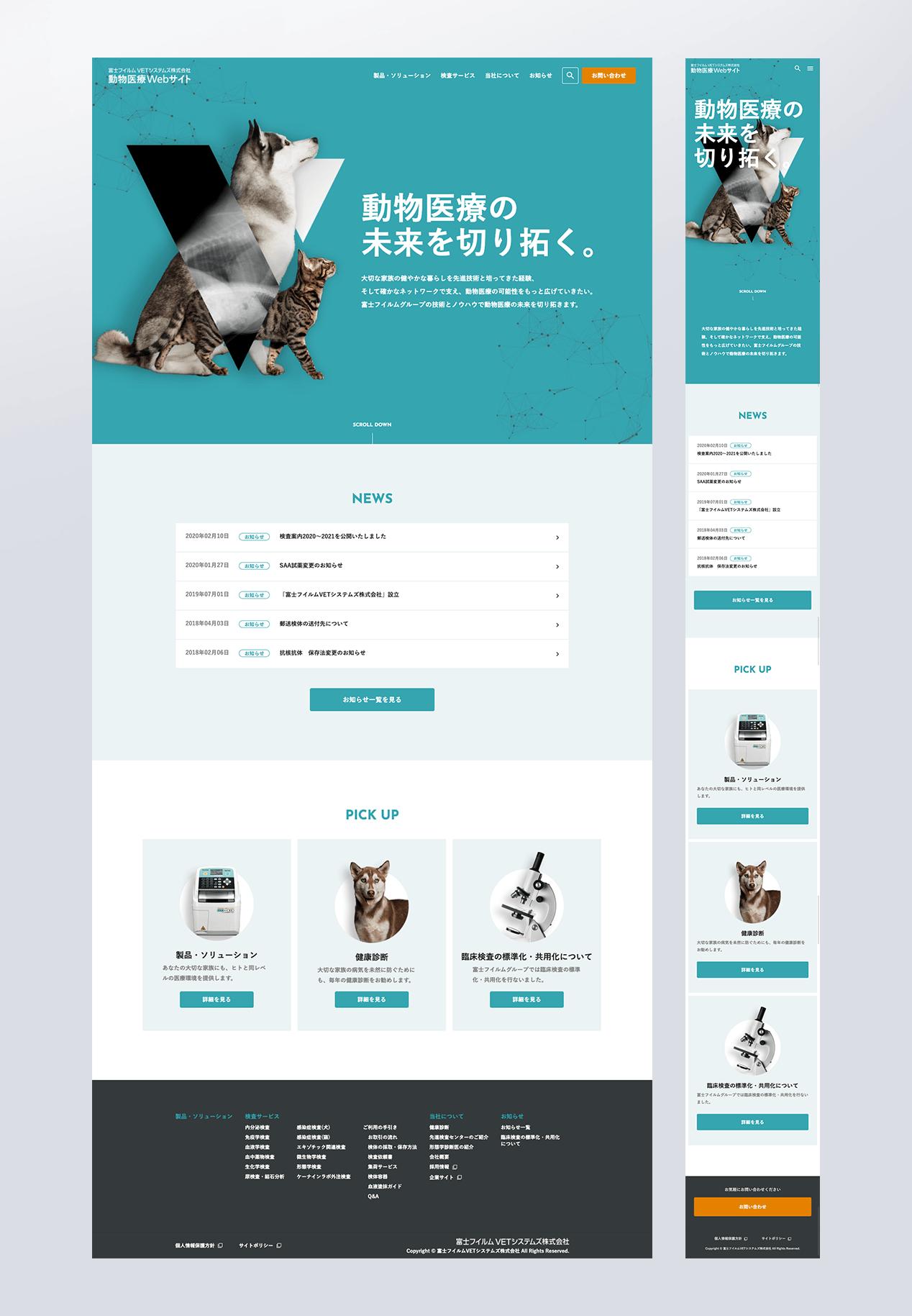 富士フイルムVETシステムズ 動物医療Webサイトの実績画像