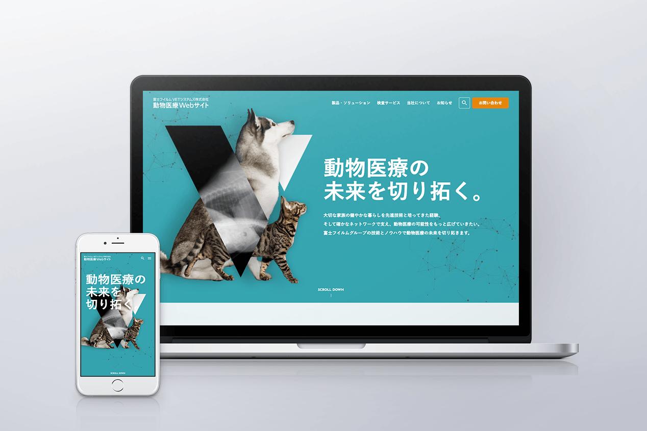 富士フイルムVETシステムズ 動物医療Webサイト