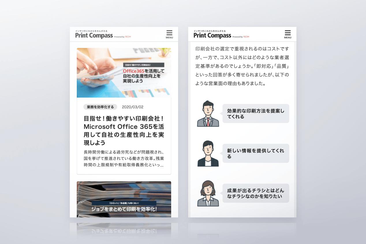 PrintCompass -印刷業向け情報発信サイト-の実績画像