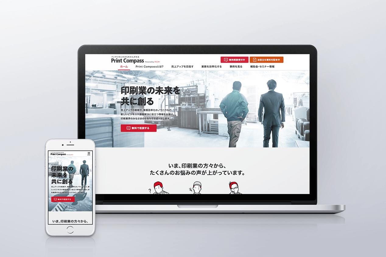 PrintCompass -印刷業向け情報発信サイト-