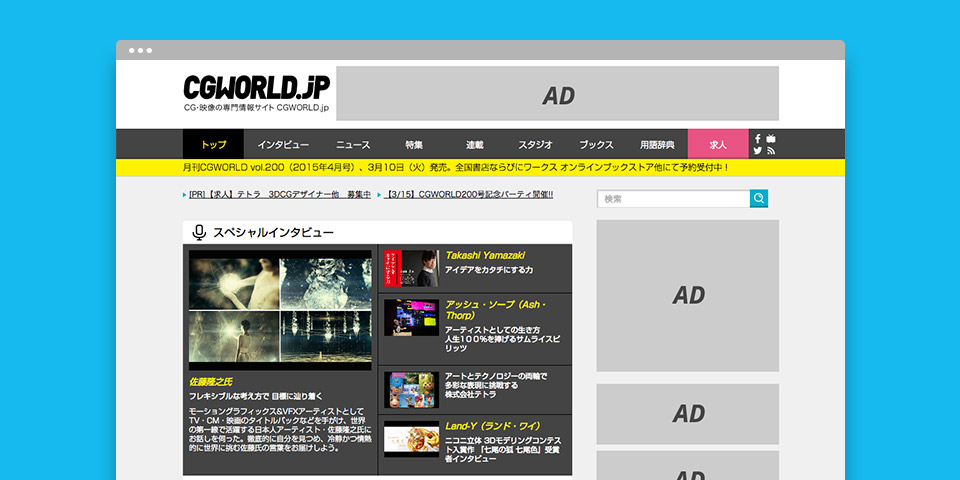 CGWORLD.jpの実績画像