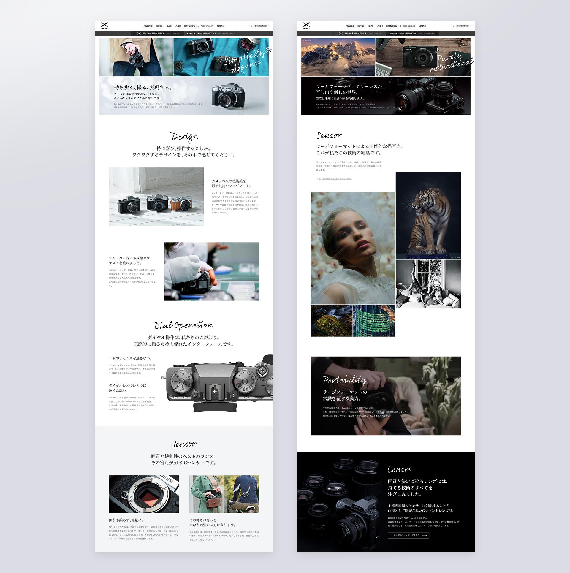 Xシリーズ & GFX ブランドコンセプトページの実績画像