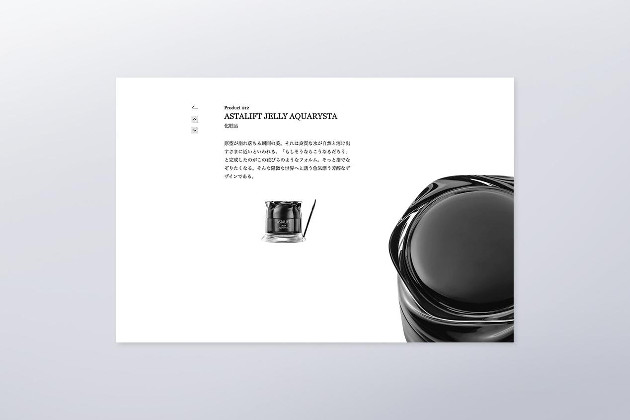 富士フイルム 未来のデザイン図鑑の実績画像