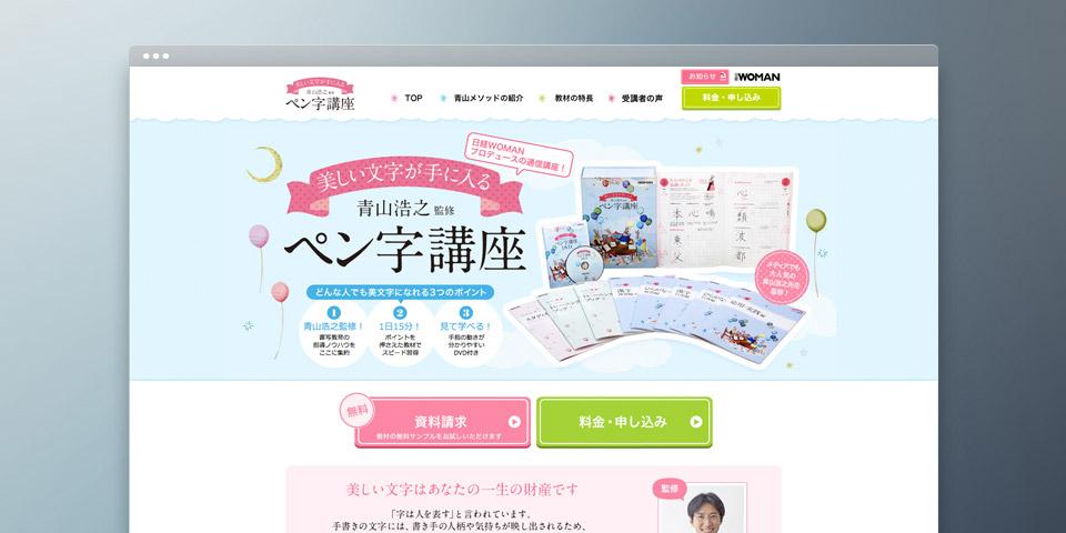 日経WOMAN ペン字講座の実績画像
