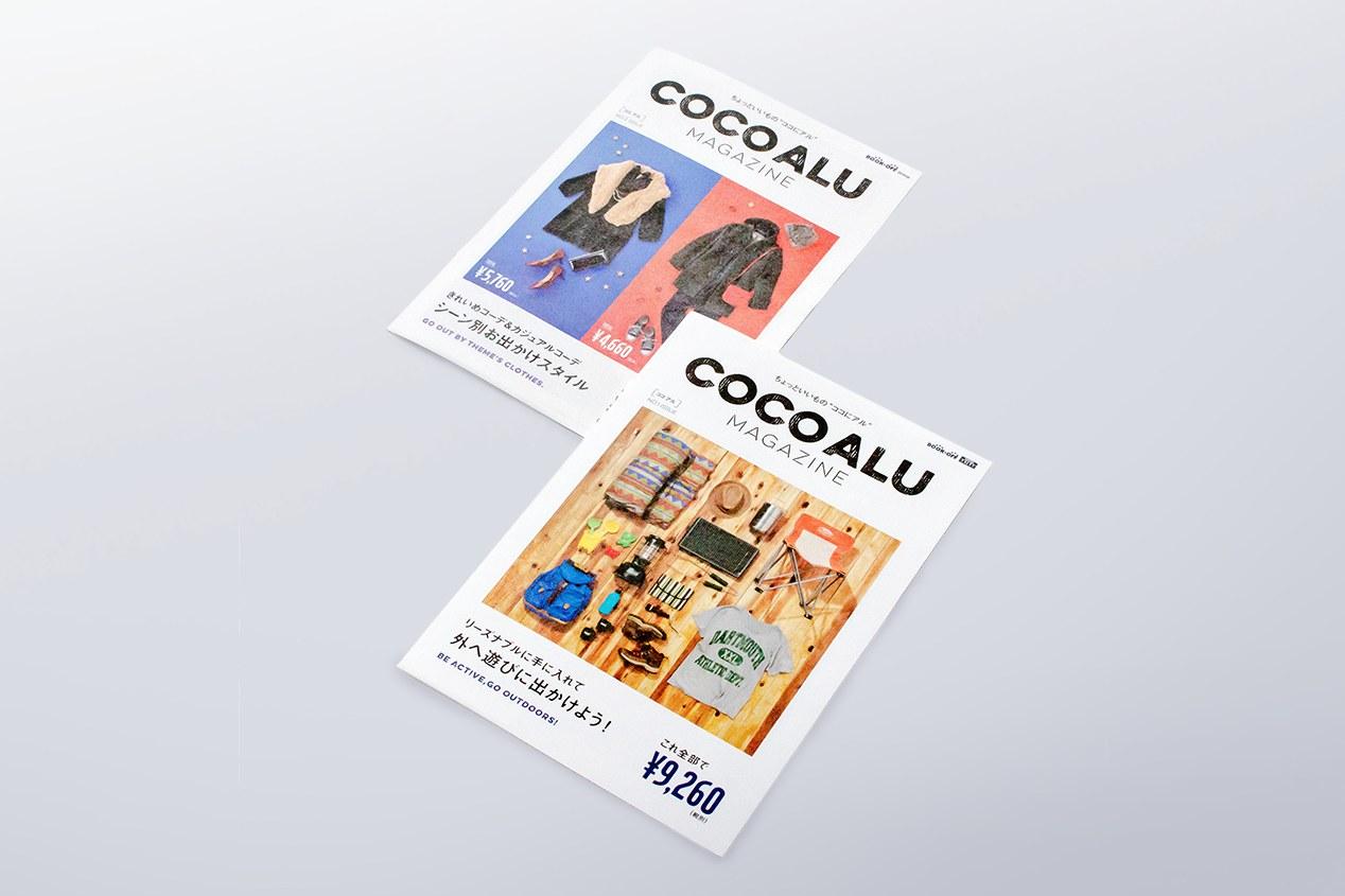 ブックオフ店頭配布ツール【COCOALU】