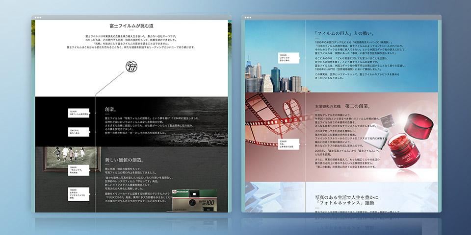 富士フイルム 新卒採用Webサイトの実績画像