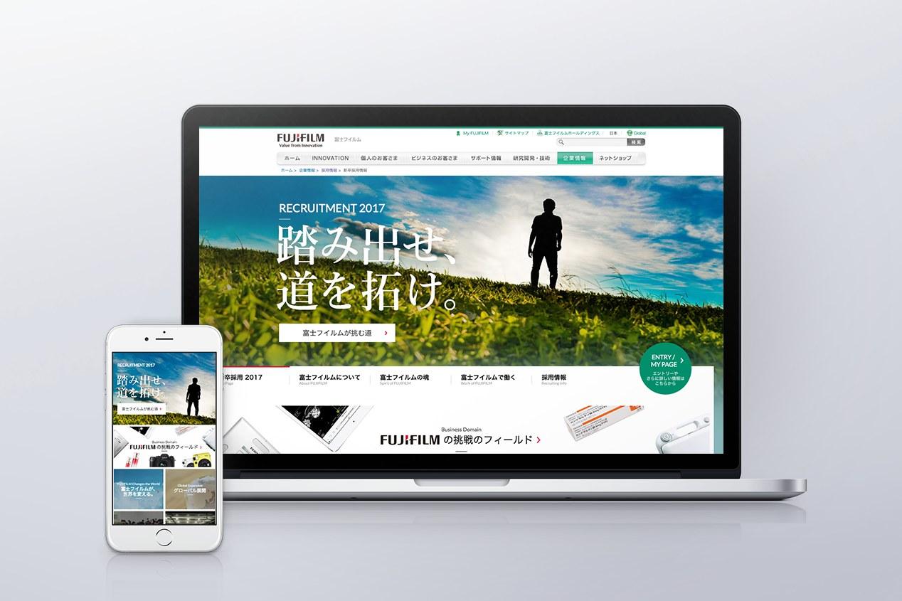 富士フイルム 新卒採用Webサイト