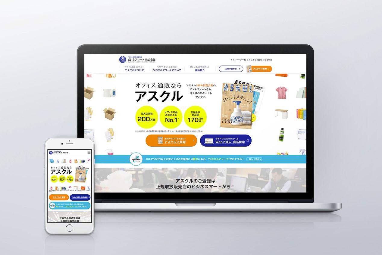 ビジネスマート コーポレートサイト
