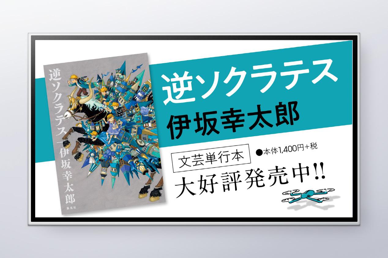伊坂幸太郎『逆ソクラテス』発売告知PV