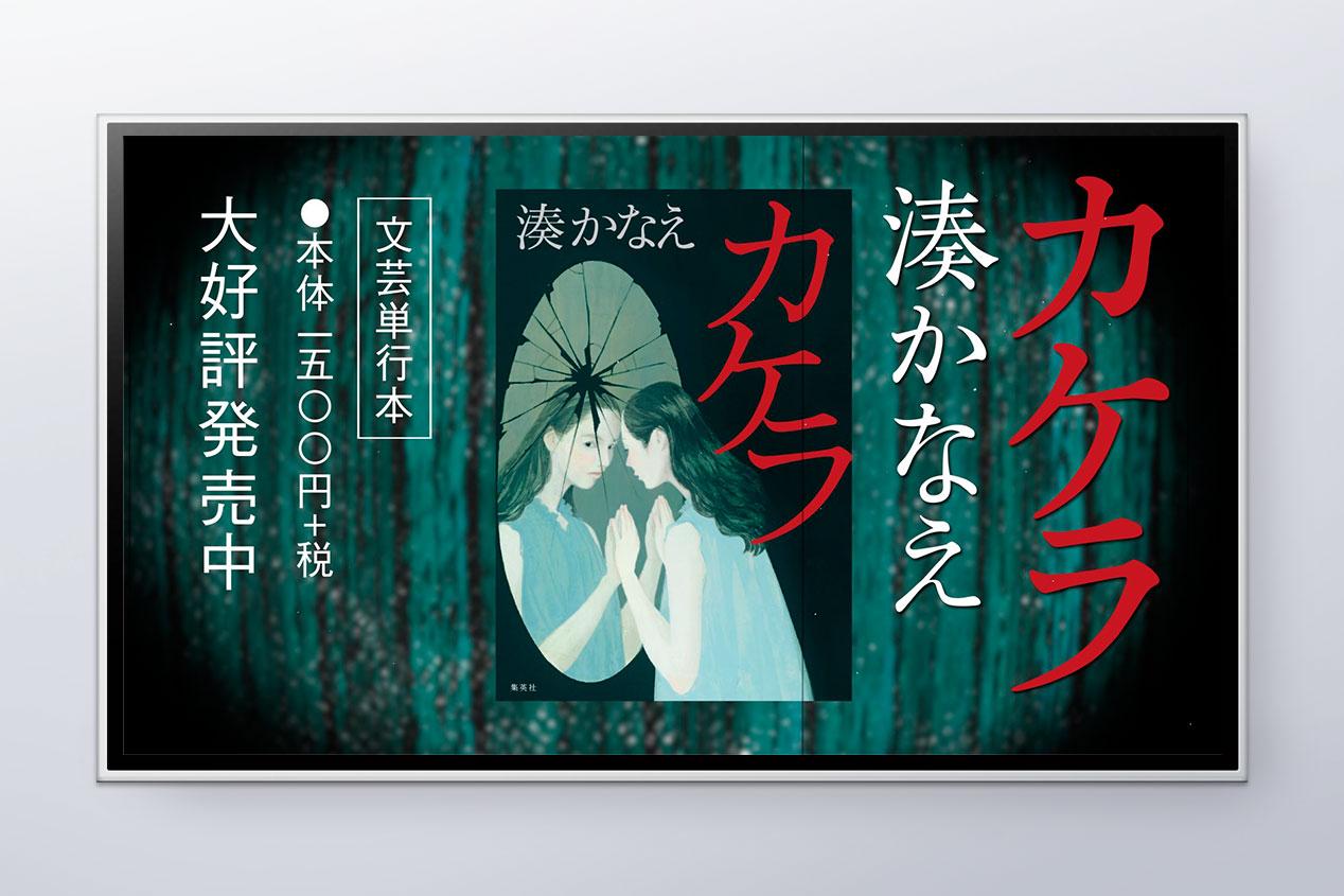 湊かなえ『カケラ』発売告知PV