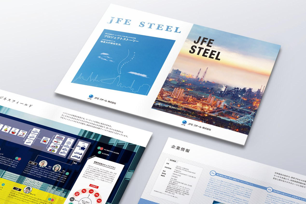 JFEスチール 2017年度新卒採用パンフレット
