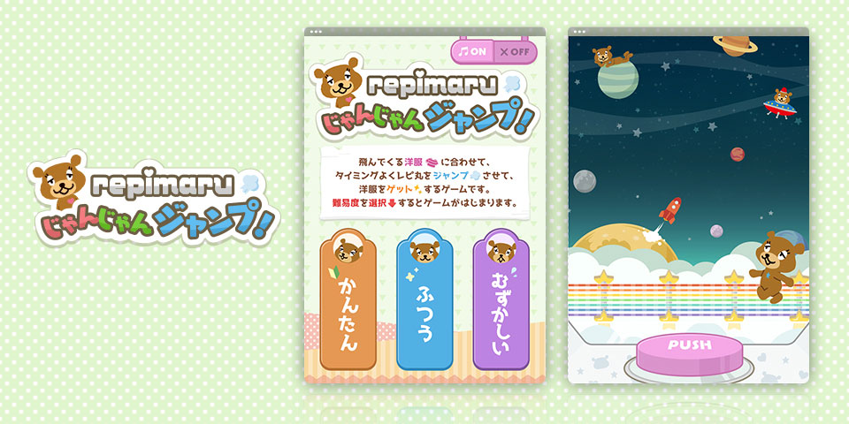 スマートフォン用ゲーム repimaru じゃんじゃんジャンプ!の実績画像