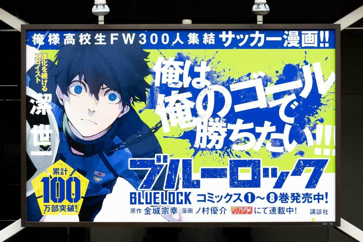 『ブルーロック』交通広告