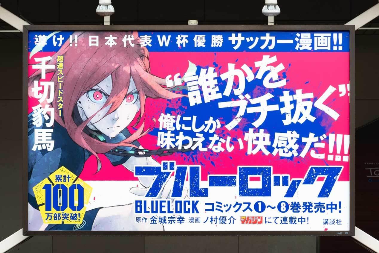 『ブルーロック』交通広告の実績画像