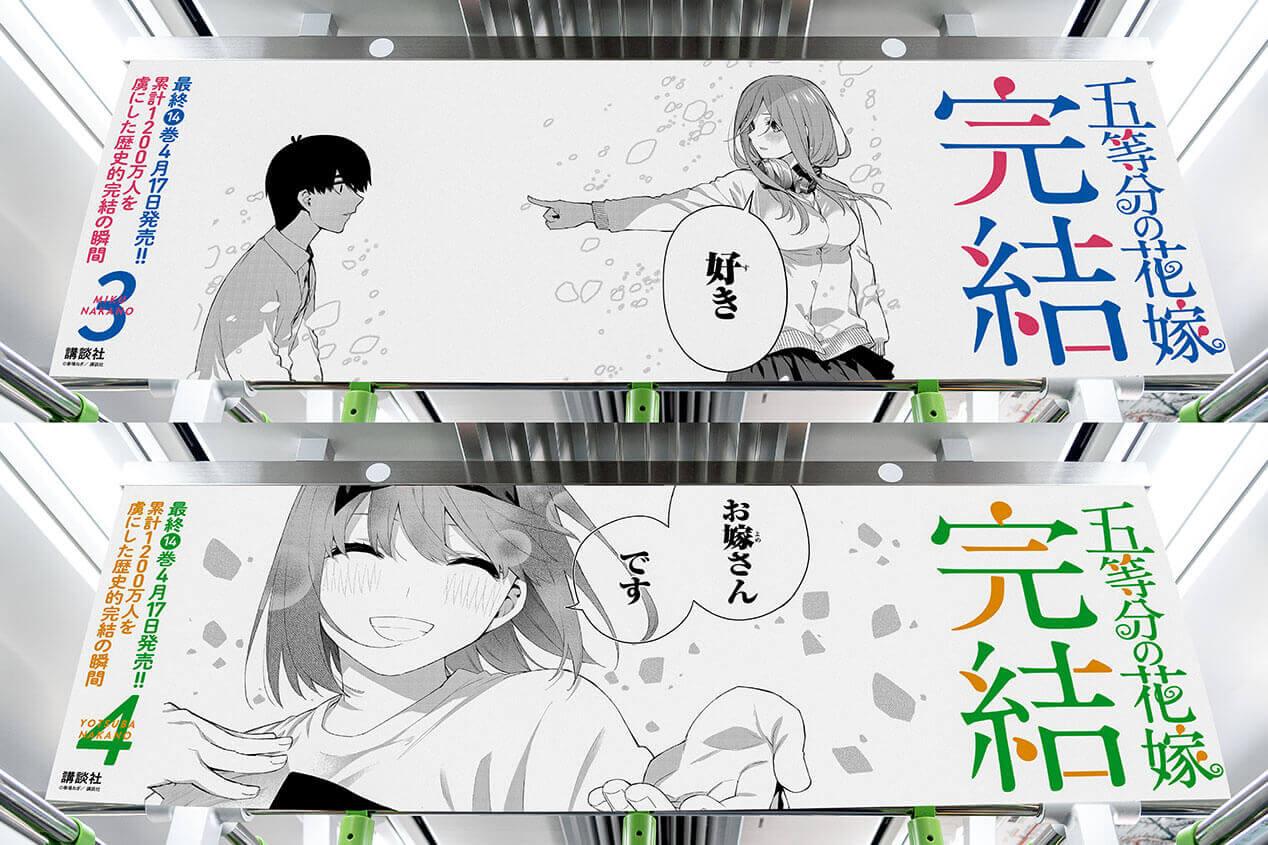 『五等分の花嫁』JRトレインジャック 第2弾の実績画像