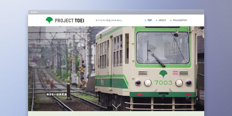 PROJECT TOEI 特設サイトの実績画像