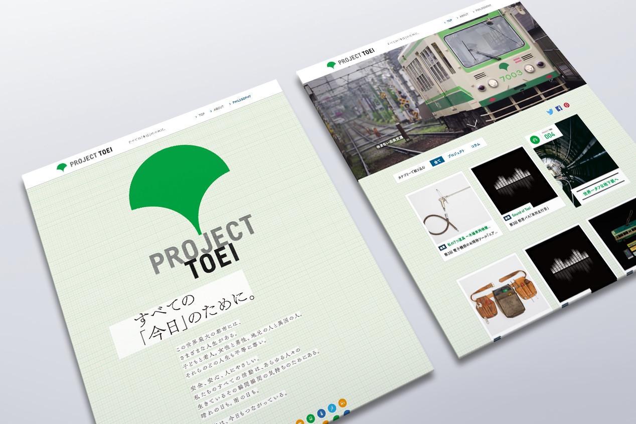 PROJECT TOEI 特設サイト