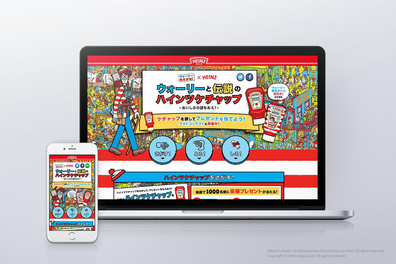 ウォーリーと伝説のハインツケチャップ キャンペーンサイト
