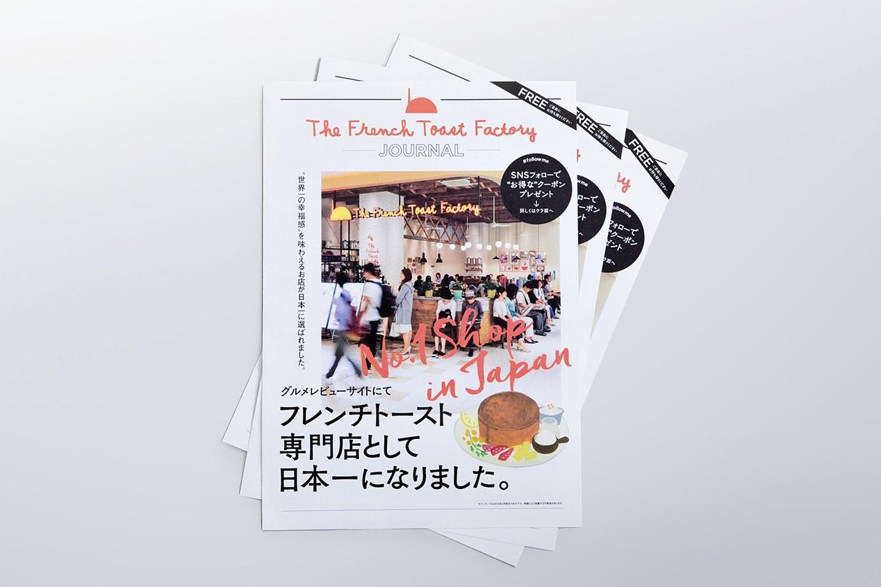 ザ・フレンチトーストファクトリー プロモーション