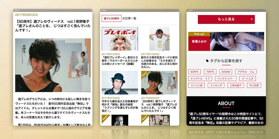 週刊プレイボーイ 創刊50周年 特設サイトの実績画像