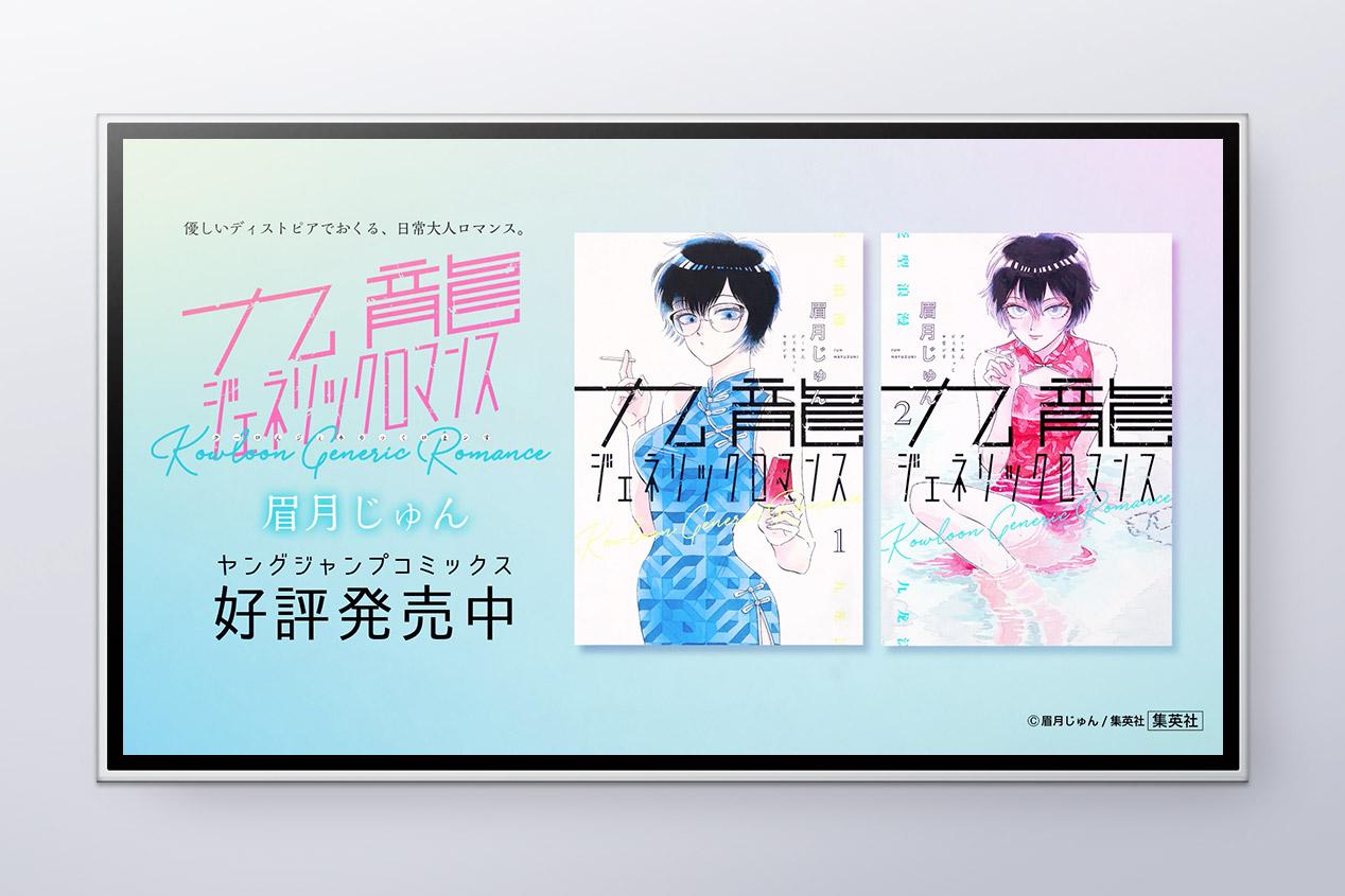 『九龍ジェネリックロマンス』新刊告知動画