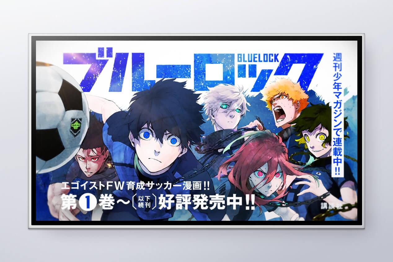『ブルーロック』新刊告知動画 第二弾