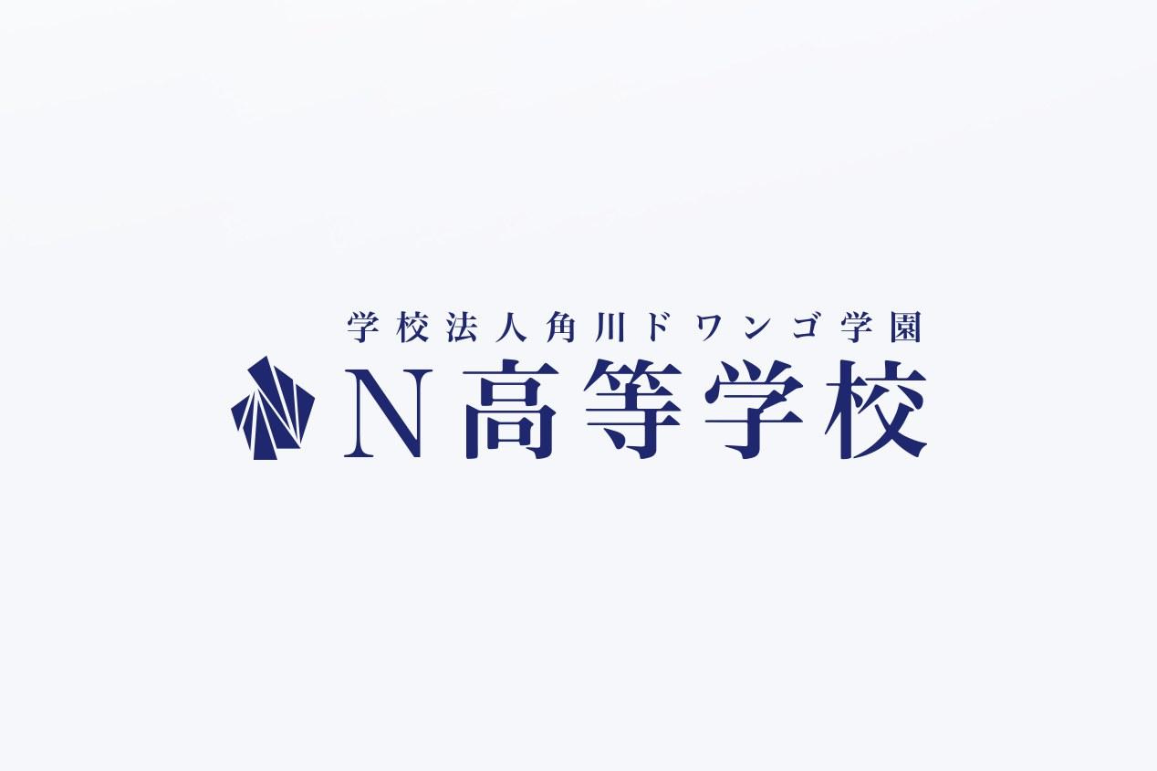 N高等学校 プロジェクト