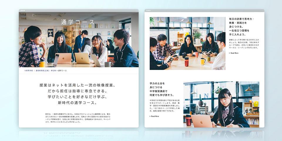 N高等学校 プロジェクトの実績画像