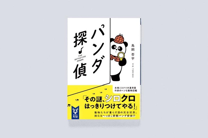 『パンダ探偵』装丁