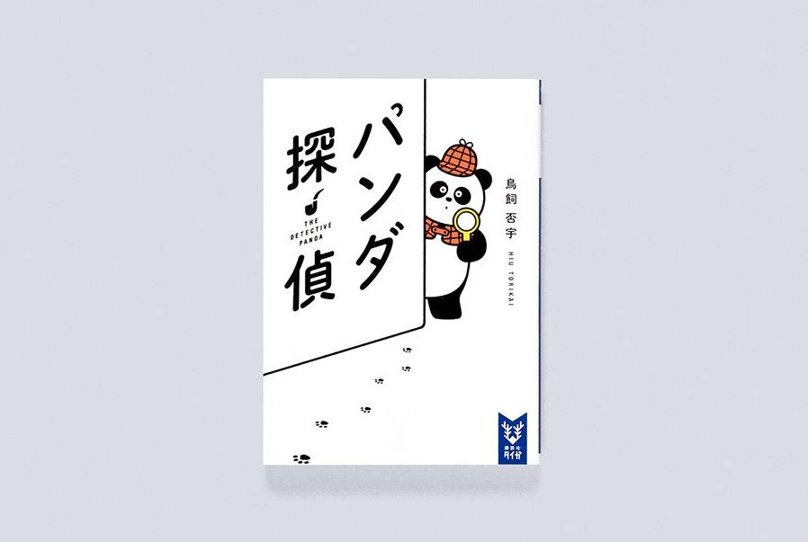 『パンダ探偵』装丁の実績画像