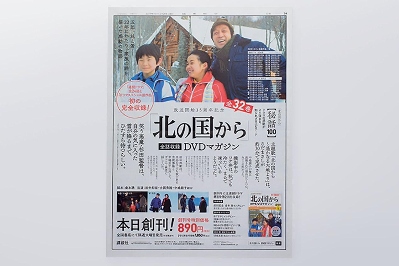 「北の国からDVDマガジン」宣伝物