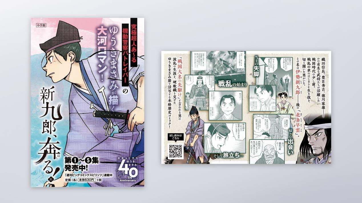 『新九郎、奔る!』告知動画・書店用販促物の実績画像