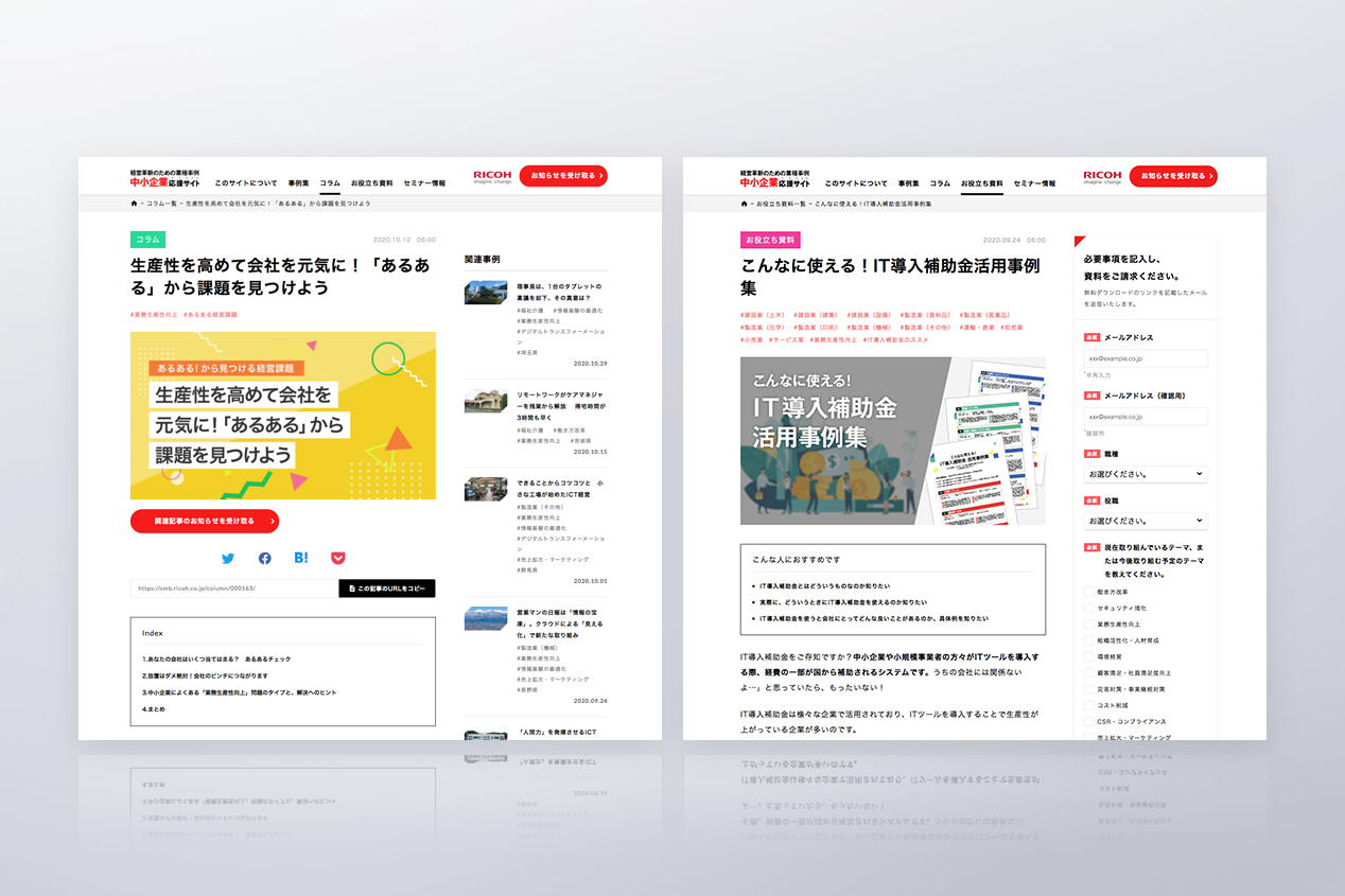 中小企業応援サイトの実績画像