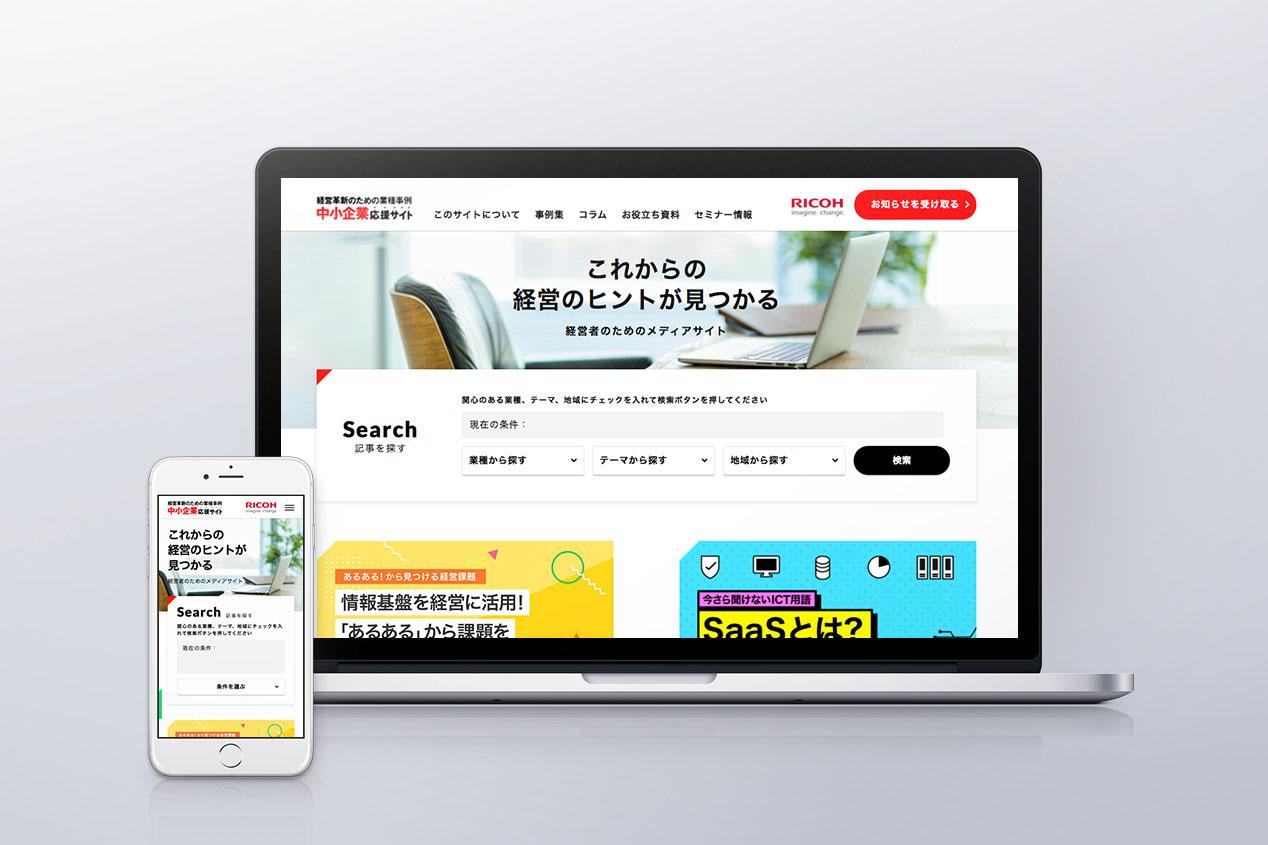中小企業応援サイト