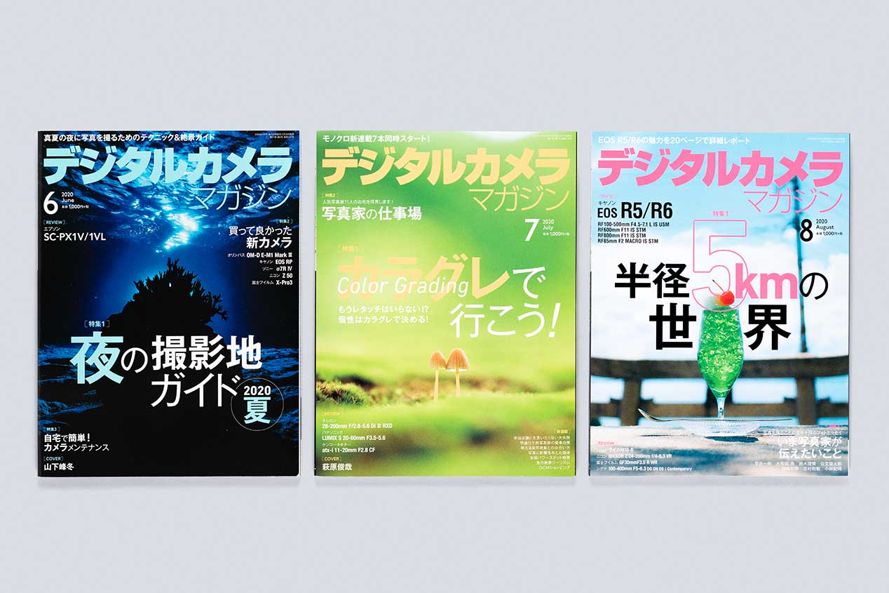 『デジタルカメラマガジン』アートディレクション