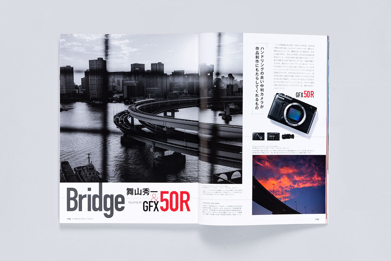 『デジタルカメラマガジン』アートディレクションの実績画像