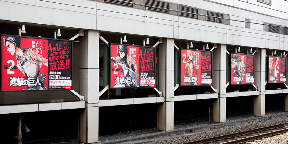 『進撃の巨人』交通広告・書店用販促物の実績画像