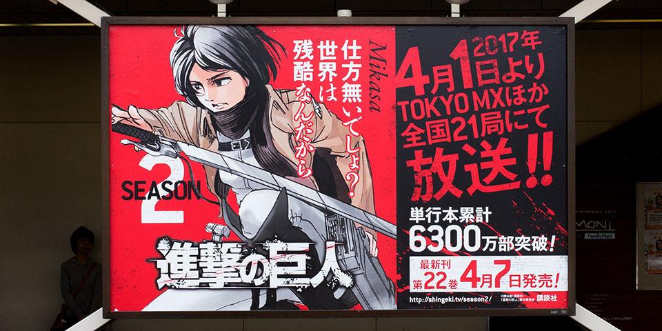 「進撃の巨人」中吊り広告、交通広告、書店用宣伝物の実績画像