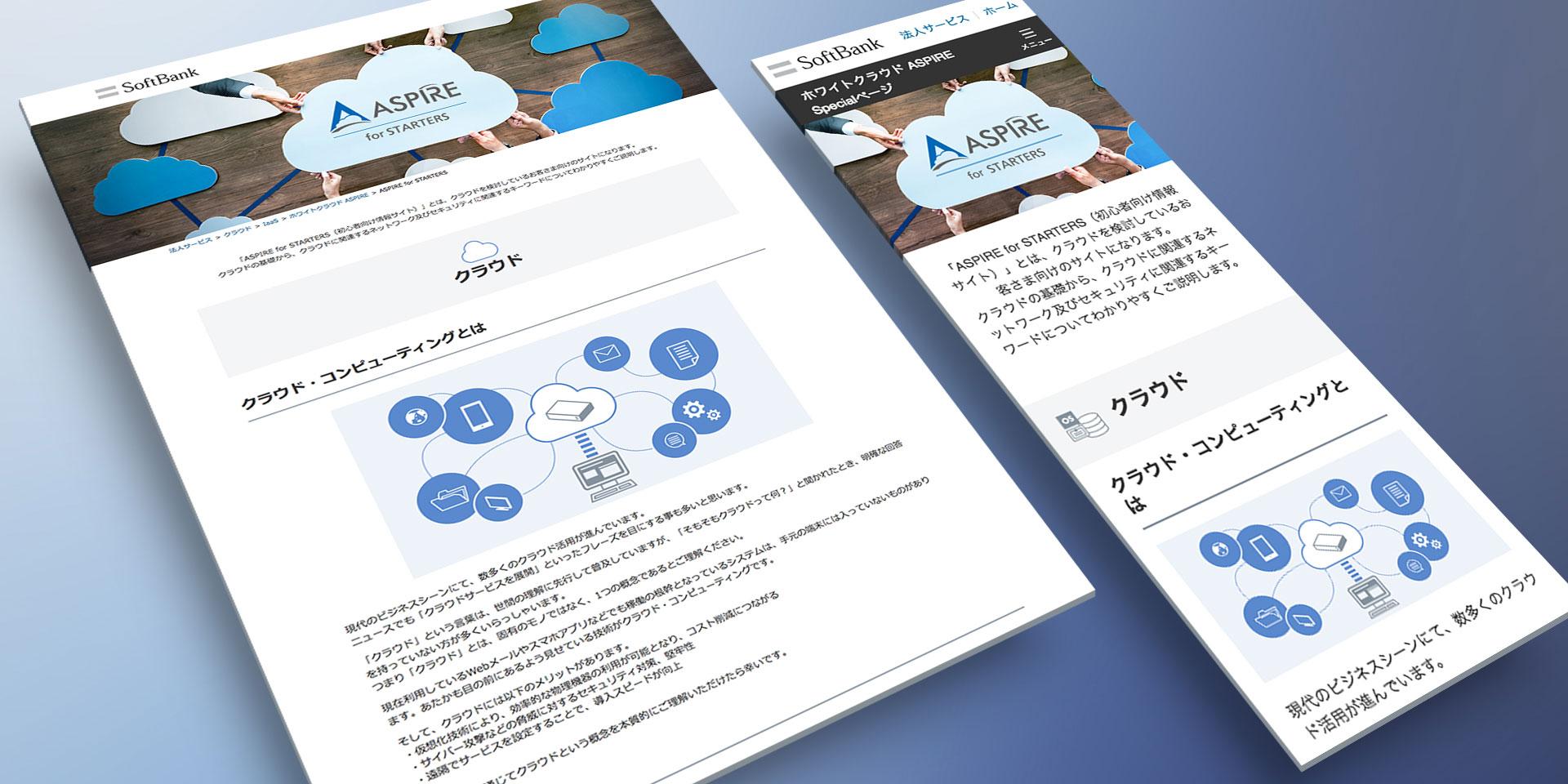 ソフトバンク法人サービスサイト 移設・運用の実績画像