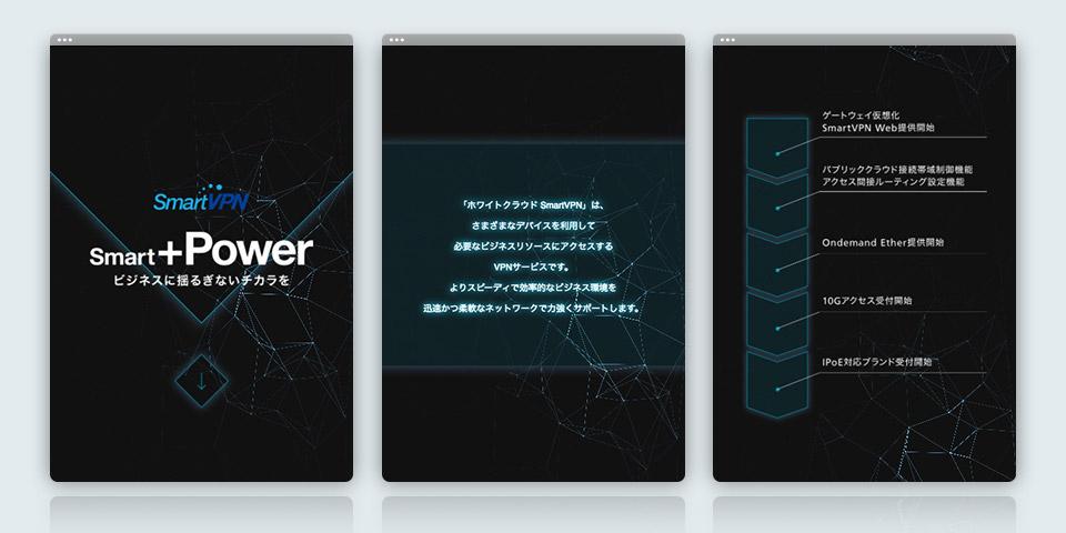 SmartVPN 特設サイトの実績画像