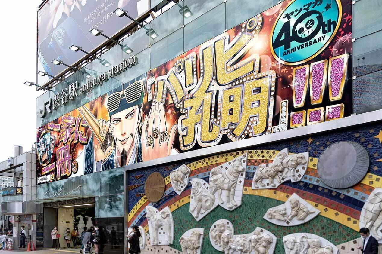 『パリピ孔明』渋谷駅交通広告