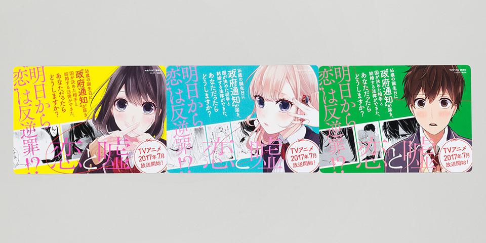 『恋と嘘』交通広告・書店用販促物の実績画像
