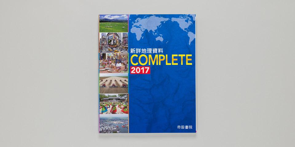 『ライブ!現代社会 2017』『新詳地理資料COMPLETE 2017』装丁の実績画像