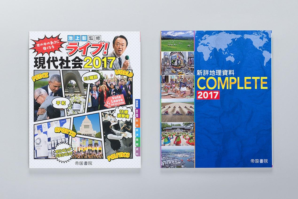ライブ!現代社会 2017、新詳地理資料COMPLETE 2017