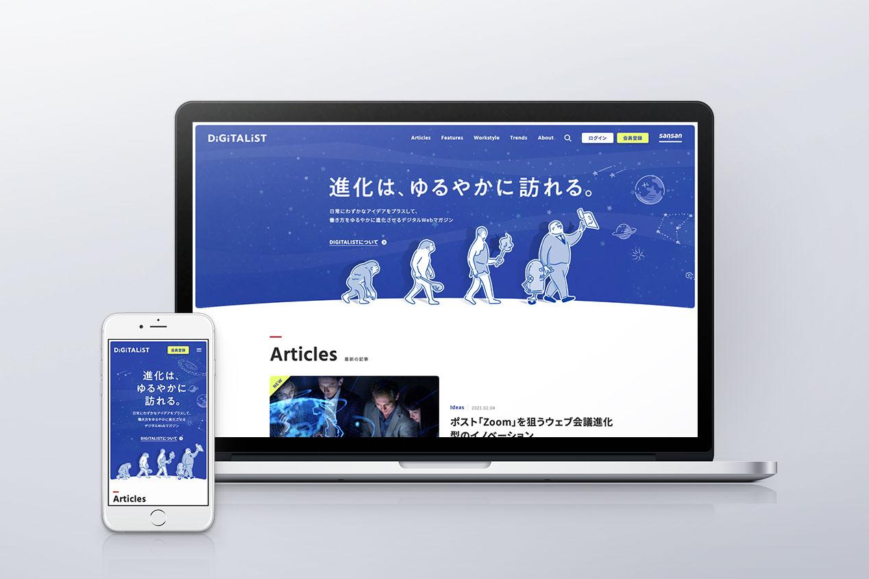 DIGITALIST メディアサイト