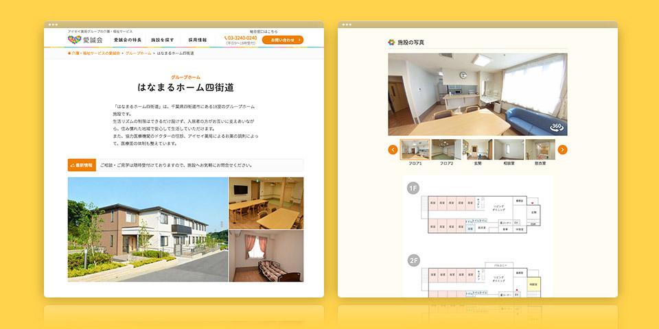 愛誠会 コーポレートサイトの実績画像