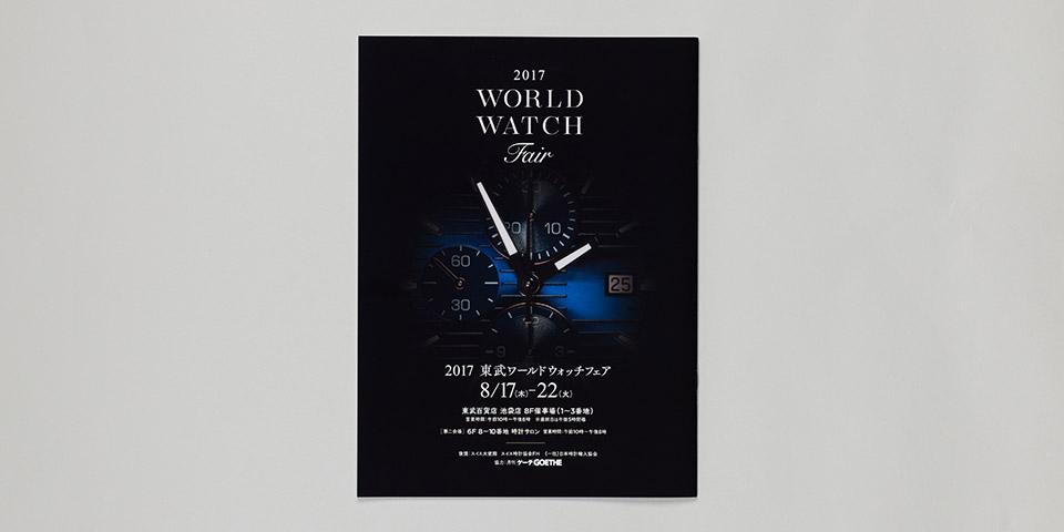 2017 東武ワールドウォッチフェア カタログの実績画像