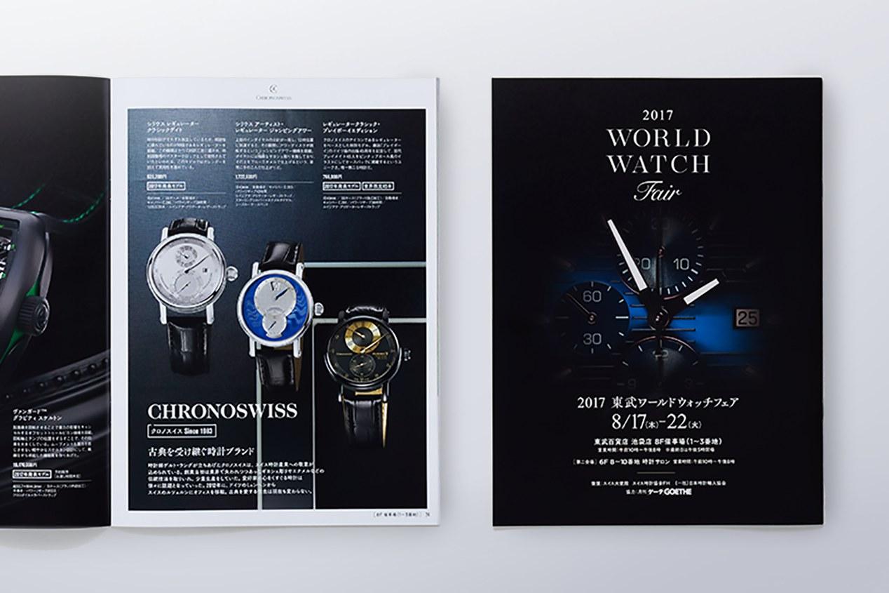 2017 東武ワールドウォッチフェア カタログ