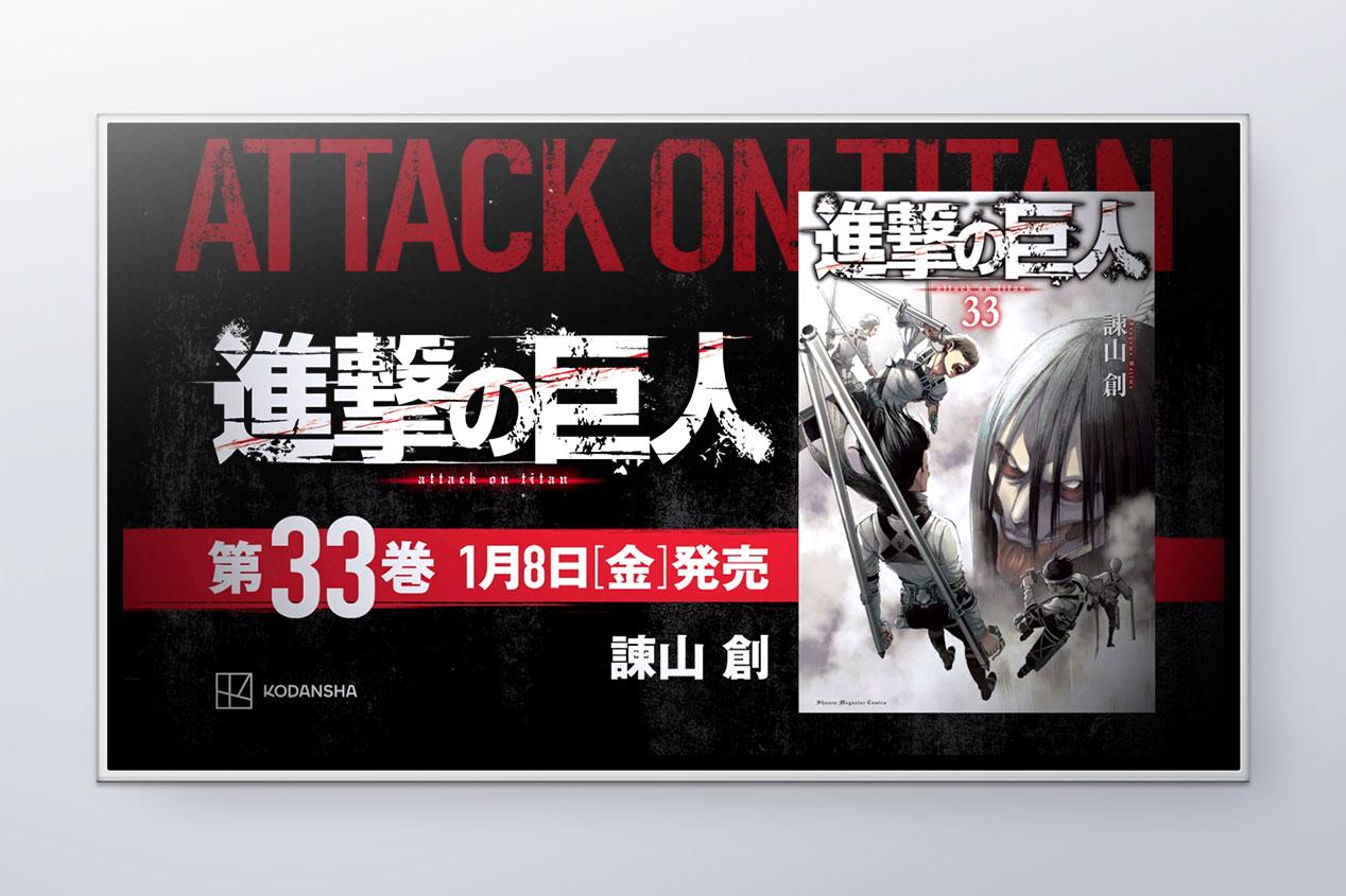 『進撃の巨人』33巻告知動画